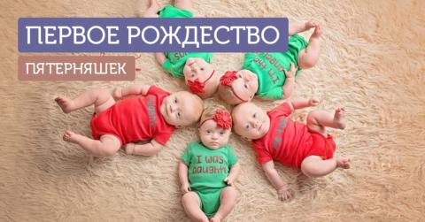 Первое Рождество: в Сети всех умилила фотосессия пятерняшек в честь их первого Рождества