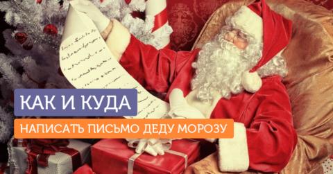 Дорогой Дед Мороз! Пишем вместе с ребенком письмо волшебнику