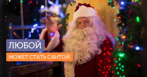Вся правда о Санта Клаусе