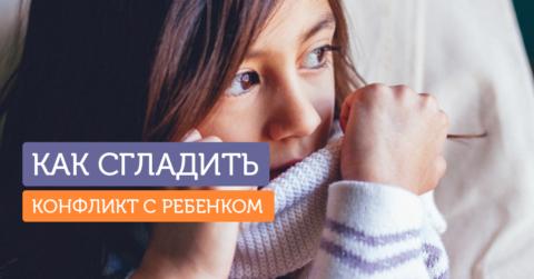 6 фраз, которые помогут наладить контакт с ребенком