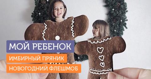 Родители устроили в Инстаграме новогодний флешмоб, превратив своих детей в имбирные пряники