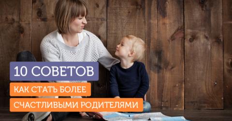 Родительские обязанности: секреты счастья от Гретхен Рубин