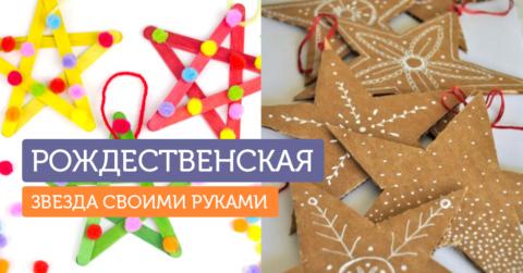 Рождественская звезда: 15 идей для творчества