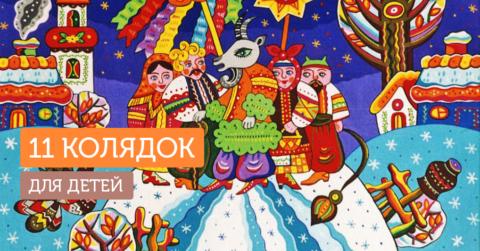 11 лучших колядок на Рождество для детей