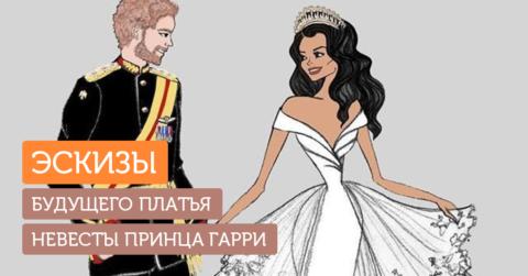 Дизайнеры выложили в Сеть эскизы возможных вариантов свадебных платьев невесты принца Гарри