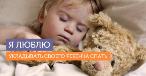 4 секрета, как уложить ребенка спать без проблем
