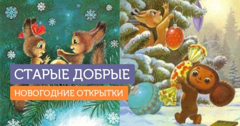20 старых новогодних открыток, которые вернут вас на минутку в детство