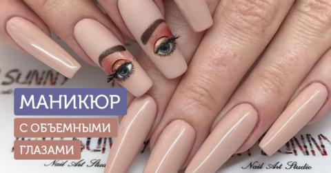 Московские мастера маникюра создали дизайн ногтей с глазами, которые открываются и закрываются