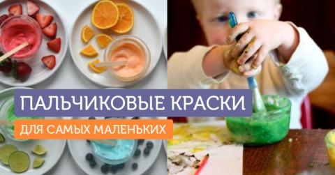 4 простых рецепта съедобных пальчиковых красок для малышей