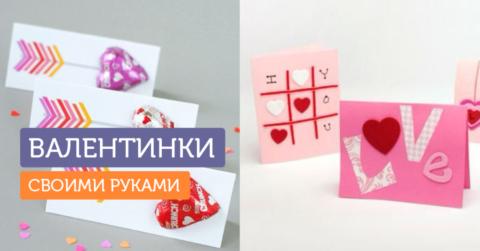 10 идей для детских валентинок своими руками