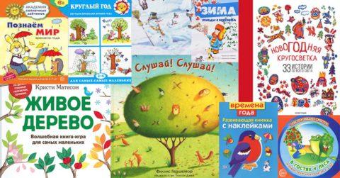 «Живое дерево» и другие книги про времена года. Необычные и полезные книги для детей