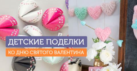 День святого Валентина: 14 идей для детских поделок