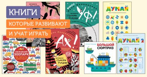 Интерактивные книги для занятий и игр с детьми