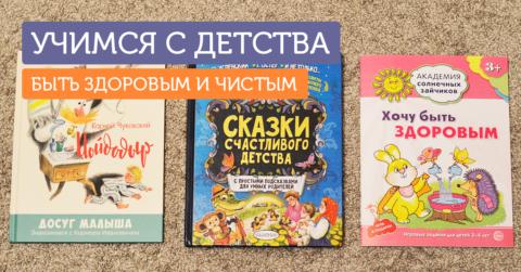 Гимн здоровью, чистоте и аккуратности. Книги для детей