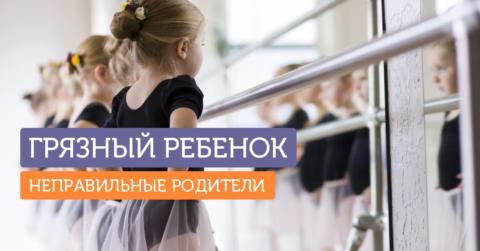 Отличия российского подхода к воспитанию: детей нужно облагораживать