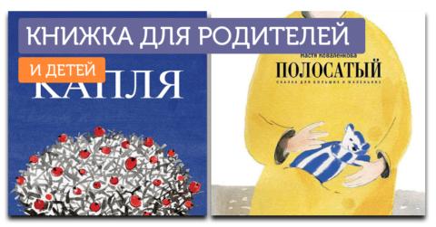 Детские книги, полезные взрослым. Книга для детей и родителей