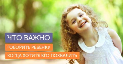 Похвала во благо: 2 условия, о которых стоит помнить родителям