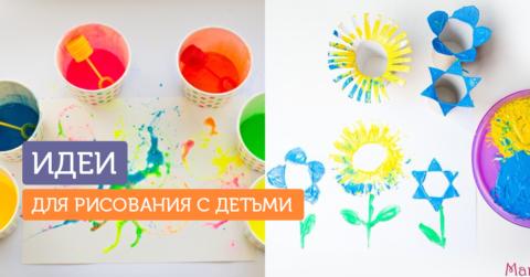 5 необычных способов для рисования с детьми
