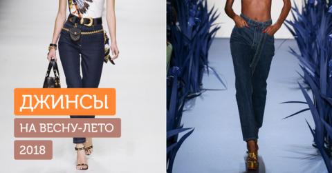 Джинсовая мания: какие джинсы выбрать на весну-лето 2018
