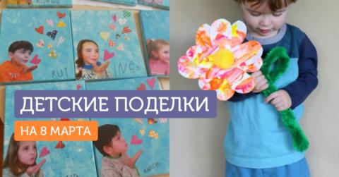 Подарок маме на 8 Марта: 10 интересных поделок, которые могут сделать дети