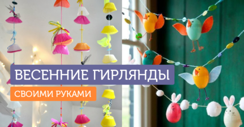 Весенние гирлянды: 10 идей для творчества и декора