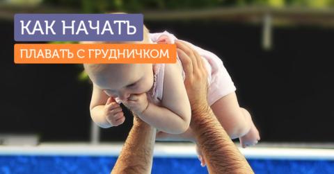 Грудничковое плавание: что нужно знать молодым родителям?