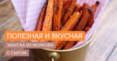 Полезные и вкусные морковно-сырные снеки