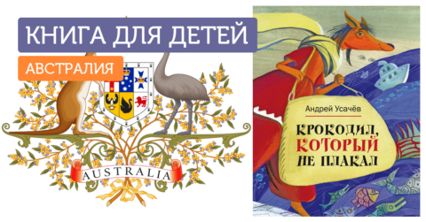 А что вы знаете об Австралии? Книга для детей и родителей