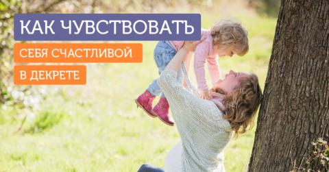 Будни счастливой мамы VS несчастной женщины. Или как не потерять себя в декрете