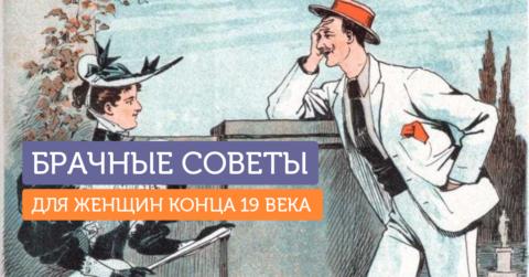 Безумные брачные советы конца XIX века, которым должна была следовать любая добропорядочная женщина