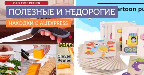 17 классных вещей с Aliexpress до $5