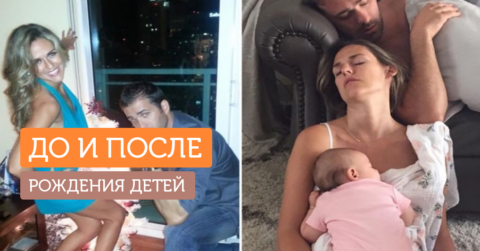 Родители делятся своими веселыми фото до и после рождения детей