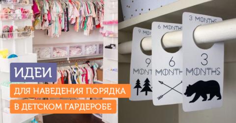 10 идей как организовать удобное хранение детской одежды