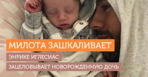 Новоиспеченный папа Энрике Иглесиас показал видео, на котором мило зацеловывает крошку-дочь