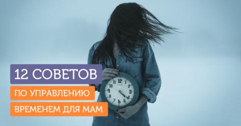 Как маме эффективно управлять своим временем