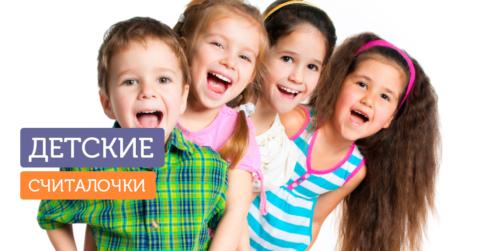 Детские считалочки – веселые стихи для совместных игр