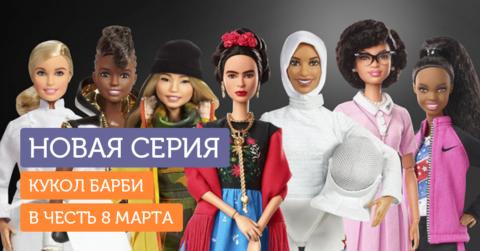 Ты можешь быть кем угодно: создана новая линейка кукол Барби, посвященная выдающимся женщинам