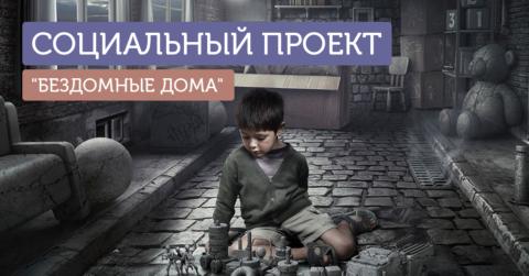 """""""Бездомные дома"""": социальная реклама, призывающая уделять детям больше внимания"""