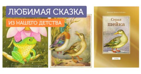 Старые сказки с новым акцентом. Книжки для детей