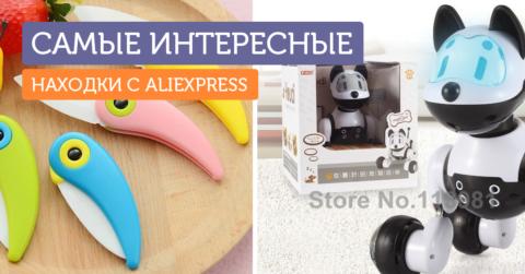 16 самых крутых предложений на Aliexpress на сегодня