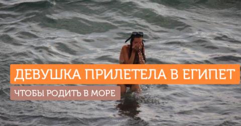 Девушка из России родила ребенка в Красное море в Египте