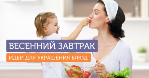 Весенний завтрак: красивые и полезные блюда для детей
