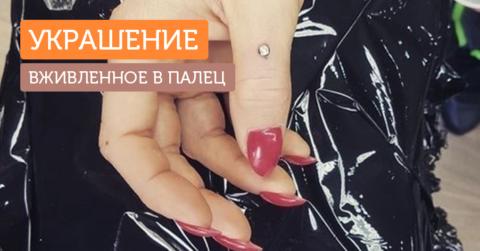 Новый бьюти тренд: девушки делают пирсинг пальцев, чтобы носить украшения