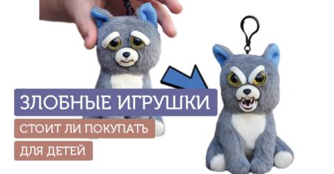 Мамы всего мира ведут споры о злобных детских игрушках Fiesty Pets