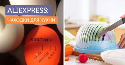 Aliexress: 19 крутых гаджетов для кухни