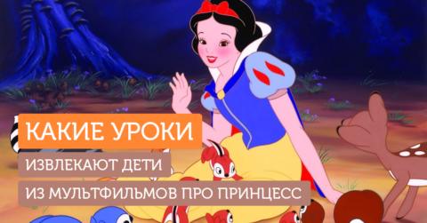 Почему мультфильмы про принцесс никогда не научат девочку быть лидером