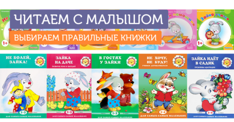 Как правильно читать с малышами, или Книга как диалог. Истории о зайчиках