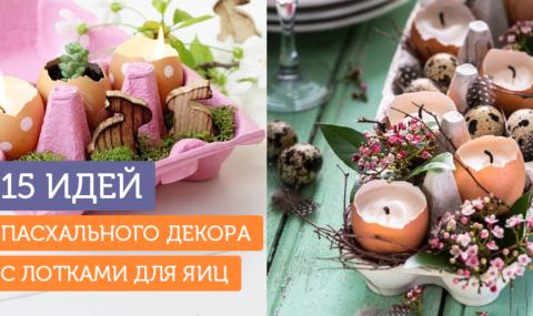 Красивая Пасха: декор с картонными лотками для яиц