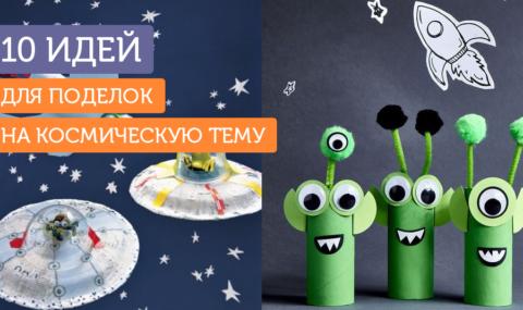 Космическое путешествие: 10 интересных поделок для детей