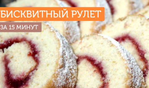 Время быстрых вкусных десертов: бисквитный рулетик за 15 минут